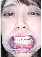 歯フェチ 〜口内・歯観察&電マ当て〜 加賀美さら ダウンロード
