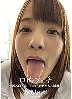 口内フェチ ~舌ベロ・歯・口内・のどちんこ観察~ あべみかこ