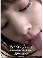 h_1416ad00441[AD-441]舌ベロ天国 〜超エロい顔舐め手コキプレイ〜 あべみかこ