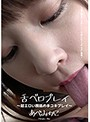 舌ベロ天国 ~超エロい顔舐め手コキプレイ~ あべみかこ