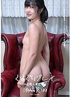 h_1416ad00451[AD-451]くすぐりプレイ 〜お尻くすぐり〜 須崎美羽