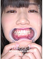 h_1416ad00453[AD-453]口内フェチ 〜歯口内観察&唾垂らし電マ当て〜 須崎美羽