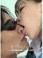 舌ベロフェチ 〜M男に顔舐め唾シャワーの刑〜 星あめり