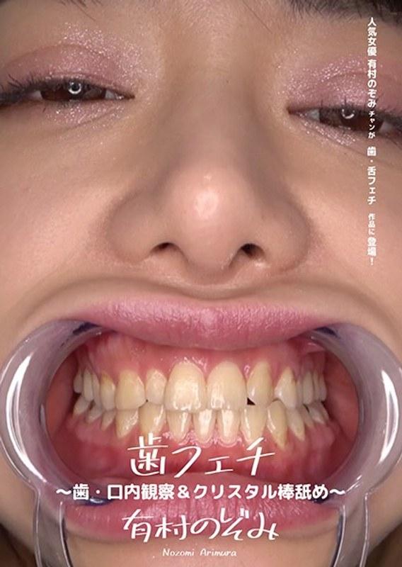歯フェチ ~歯・口内観察&クリスタル棒舐め~ 有村のぞみ