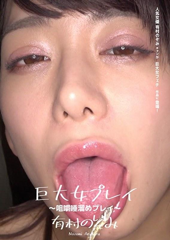 巨大女プレイ ~咀嚼唾溜めプレイ~ 有村のぞみ パッケージ写真