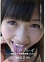 舌ベロプレイ 〜濃厚なM男顔舐め鼻フェラ〜 須崎美羽