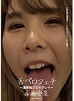 (h_1416ad00501)[AD-501]舌ベロフェチ ~濃厚指フェラプレイ~ 永瀬愛菜 ダウンロード