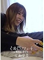 (h_1416ad00506)[AD-506]くすぐりフェチ ~M男拘束くすぐり!~ 永瀬愛菜 ダウンロード