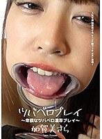 ツバベロプレイ 〜卑猥なツバベロ濃厚プレイ〜 加賀美さら ダウンロード