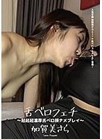 舌ベロフェチ 〜超超超濃厚舌ベロ顔ナメプレイ〜 加賀美さら ダウンロード