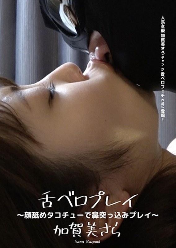 舌ベロプレイ ~顔舐めタコチューで鼻突っ込みプレイ~ 加賀美さら