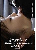 舌ベロプレイ 〜顔舐めタコチューで鼻突っ込みプレイ〜 加賀美さら ダウンロード
