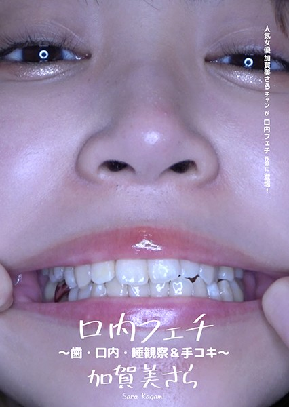 口内フェチ 〜歯・口内・唾観察&手コキ〜 加賀美さら