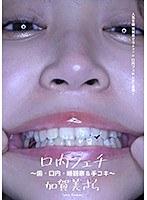 口内フェチ 〜歯・口内・唾観察&手コキ〜 加賀美さら ダウンロード