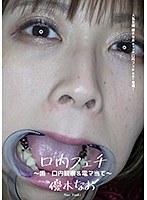 口内フェチ 〜歯・口内観察&電マ当て〜 優木なお ダウンロード