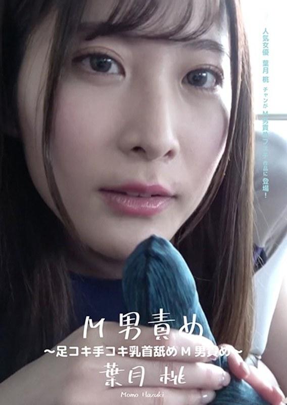 M男責め 〜足コキ手コキ乳首舐めM男責め〜 葉月桃