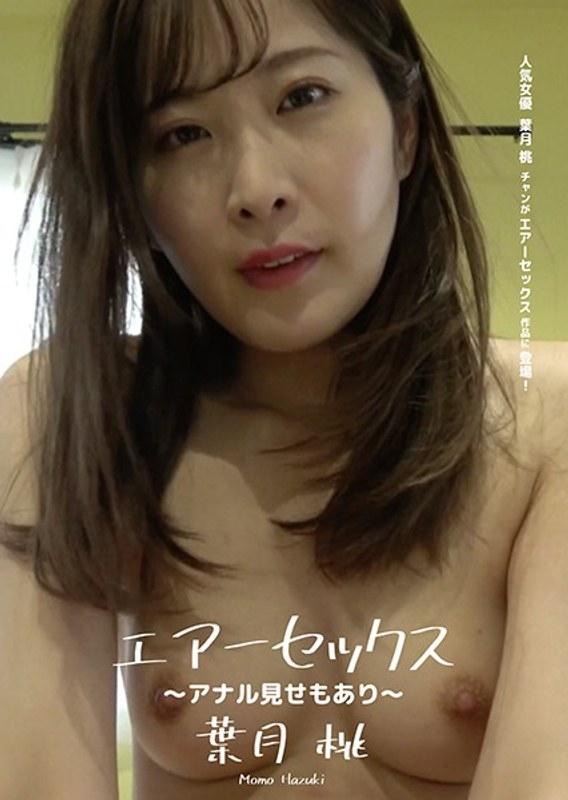 エアーセックス 〜アナル見せもあり〜 葉月桃