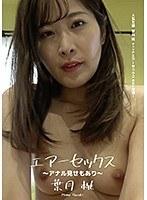 エアーセックス 〜アナル見せもあり〜 葉月桃 ダウンロード
