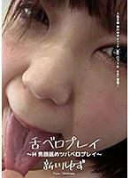 舌ベロプレイ 〜M男顔舐めツバベロプレイ〜 新川ゆず ダウンロード
