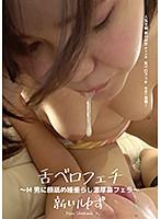 舌ベロフェチ 〜M男に顔舐め唾垂らし濃厚鼻フェラ〜 新川ゆず ダウンロード