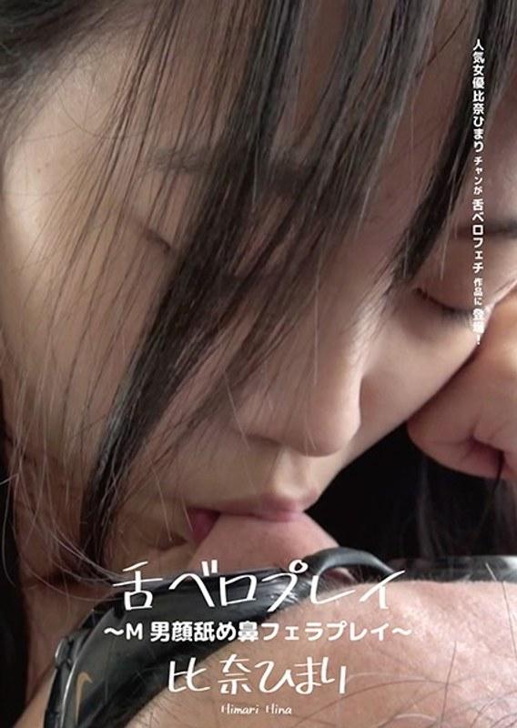 舌ベロプレイ 〜M男顔舐め鼻フェラプレイ〜 比奈ひまり