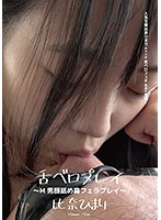 舌ベロプレイ 〜M男顔舐め鼻フェラプレイ〜 比奈ひまり ダウンロード