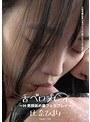 舌ベロプレイ ~M男顔舐め鼻フェラプレイ~ 比奈ひまり
