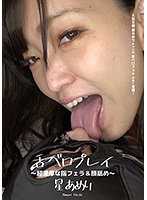 Tongue Play - Super Deep Finger Sucking And Face Licking - Amelie Hoshi Download