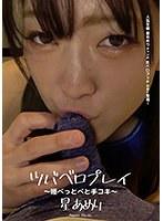 Saliva And Tongue Play - Sticky Saliva And Handjob - Ameri Hoshi Download