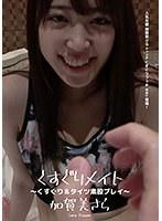 (h_1416ad00576)[AD-576]くすぐりメイト ~くすぐり&タイツ素股プレイ~ 加賀美さら ダウンロード