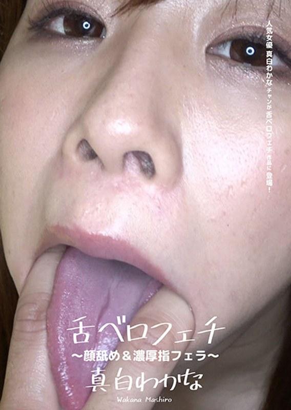 舌ベロフェチ 〜顔舐め&濃厚指フェラ〜 真白わかな
