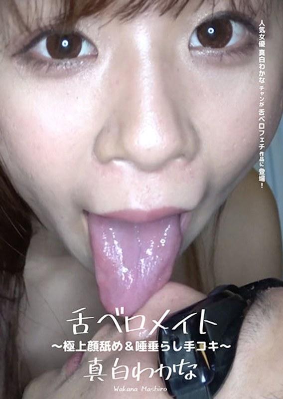 舌ベロメイト 〜極上顔舐め&唾垂らし手コキ〜 真白わかな