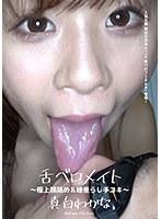舌ベロメイト ~極上顔舐め&唾垂らし手コキ~ 真白わかな ダウンロード