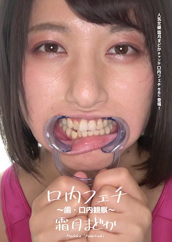口内フェチ 〜歯・口内観察〜 霜月まどか パッケージ画像