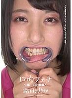 口内フェチ ~歯・口内観察~ 霜月まどか ダウンロード
