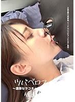 ツバベロフェチ ~濃厚なタコチューに鼻突っ込み~ 竹内夏希 ダウンロード