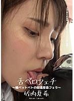 舌ベロフェチ ~唾ベットベトの超濃厚鼻フェラ~ 竹内夏希 ダウンロード