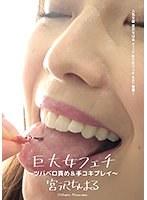 巨大女フェチ ~ツバベロ責め&手コキプレイ~ 宮沢ちはる ダウンロード