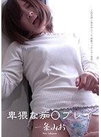 卑猥な痴○プレイ 一条みお ダウンロード