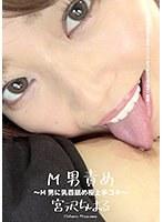 M男責め ~M男に乳首舐め極上手コキ~ 宮沢ちはる ダウンロード
