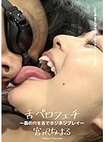 舌ベロフェチ ~鼻の穴を舌でホジホジプレイ~ 宮沢ちはる ダウンロード