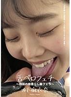 舌ベロフェチ ~顔舐め唾垂らし鼻フェラ~ 水ト麻衣奈 ダウンロード