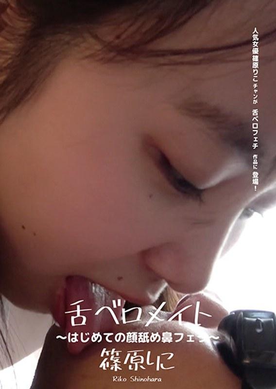 舌ベロメイト ~はじめての顔舐め鼻フェラ~ 篠原りこ パッケージ画像