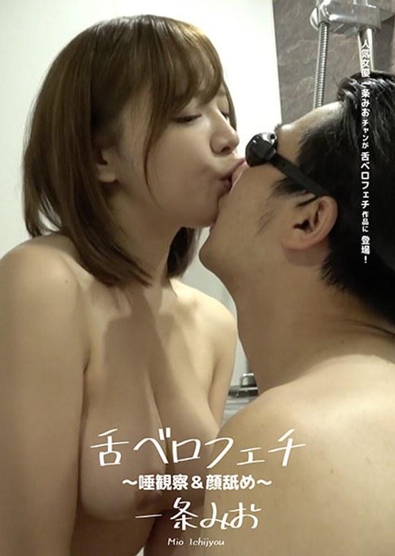 舌ベロフェチ ~唾観察&顔舐め~ 一条みお