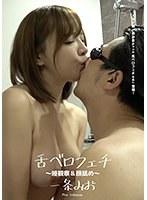 (h_1416ad00648)[AD-648]舌ベロフェチ ~唾観察&顔舐め~ 一条みお ダウンロード