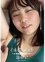 (h_1416ad00667)[AD-667]くすぐりメイト ~M男乳首舐め手コキ~ 篠原りこ ダウンロード