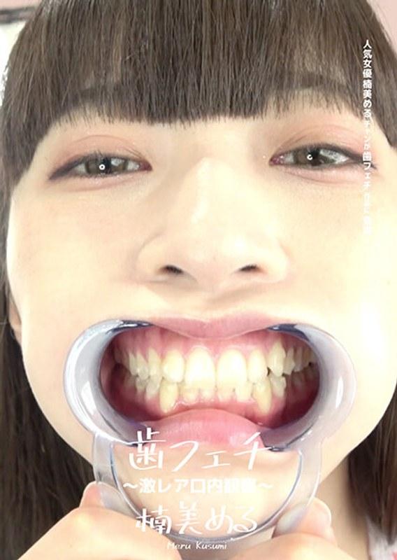 歯フェチ ~激レア口内観察~ 楠美める