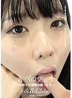 (h_1416ad00671)[AD-671]舌頭貝洛戀物癖 - 第一次面部舔鼻子 - 涼花庫魯米 下載