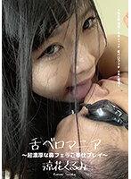 (h_1416ad00672)[AD-672]舌頭貝洛馬尼亞 - 超厚鼻子服務玩 - 庫魯米·拉庫卡 下載