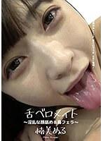 (h_1416ad00675)[AD-675]舌頭貝洛梅特 - 討厭的臉舔 + 鼻子 - 阿美 下載